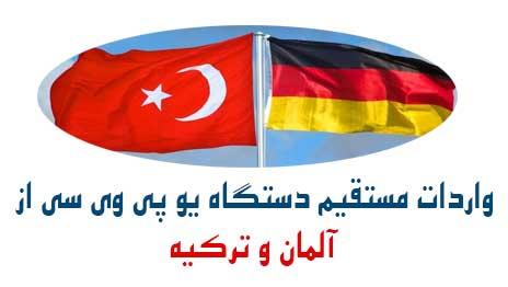 واردات دستگاههای ترک و آلمانی